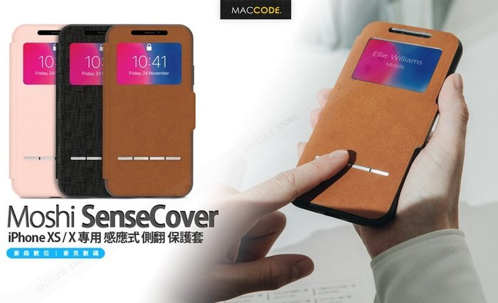 Moshi SenseCover iPhone XS / X 專用 感應式 側翻 保護套 公司貨 現貨 含稅