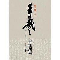 99【書法 篆刻】王羲之書法類編-集字冊(一)