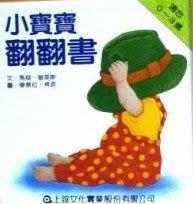 【文萱書城】信誼特價--小寶寶翻翻書(全新一套四本,0-3歲)