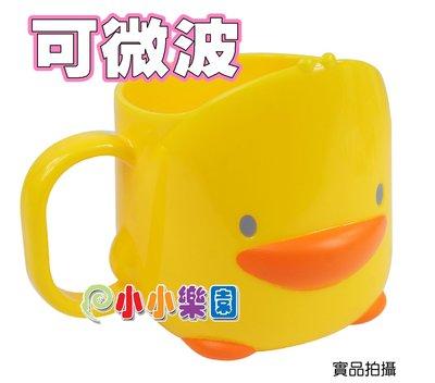 *小小樂園*Piyo Piyo黃色小鴨GT-63111造型立體杯240ML ~ 可微波 , 超可愛造型,大人小孩都喜歡 桃園市