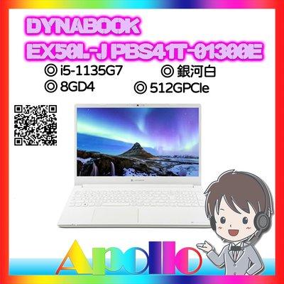DYNABOOK/EX50L-J PBS41T-01300E/i5-1135G7/8GD4/512GPCIe/