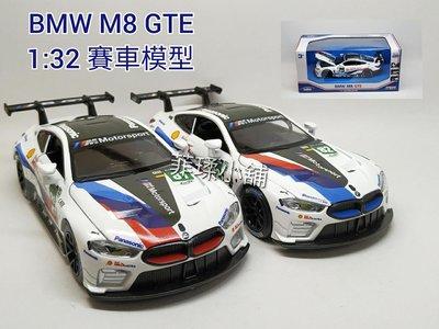 『現貨』BMW M8 GTE 1:32 賽車模型/聲光回力 盒裝 附電池