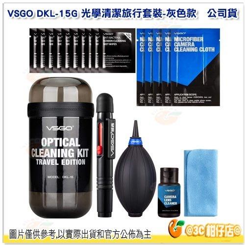 威高 VSGO DKL-15 光學清潔旅行套裝 公司貨 灰/藍/紅/黃 清潔組 吹球 拭鏡筆 清潔液 拭鏡布 鏡頭