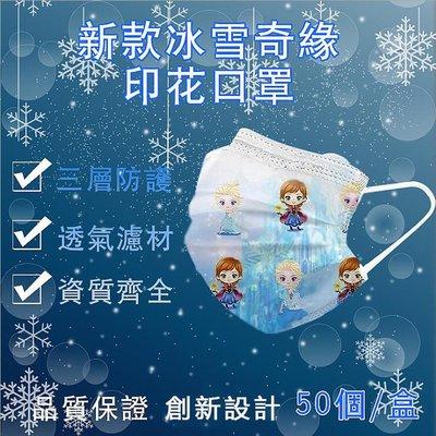【玲瓏生活】50入 最新款冰雪奇緣一次性卡通兒童成人口罩親子彩色印花三層透氣防霧霾學生 安全透氣
