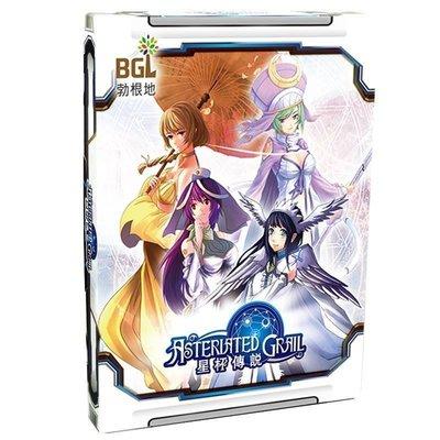 【陽光桌遊世界】(免運+送牌套)星杯傳說繁中版 Asteriated Grail 三刷含SP卡