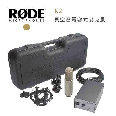 【EC數位】RODE K2 錄音室等級電容式麥克風 可變指向電容式麥克風 直播 MIC 錄音 演唱  錄影