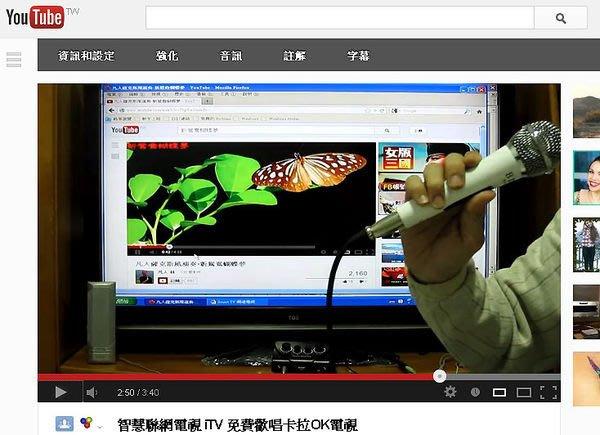智慧電視IPTV 聯網電視 iTV 免費歡唱 變身 卡拉OK KTV 電視Smart TV
