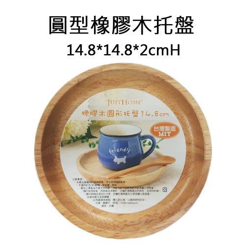 【無敵餐具】台灣製橡膠木圓形托盤(14.8*14.8*2cmH)木盤/杯墊/茶飲量多歡迎來電詢價~【T0200】