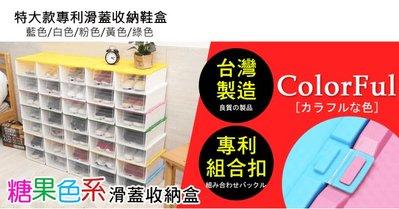 優惠~ 3組15入 專利特大款滑蓋收納鞋盒  5種顏色