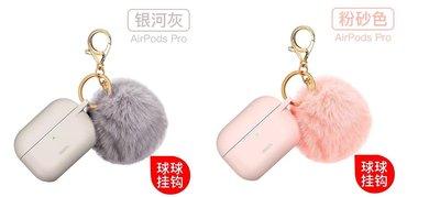 【現貨】ANCASE AirPods Pro 液態 保護套 軟殼套 贈球球掛鉤