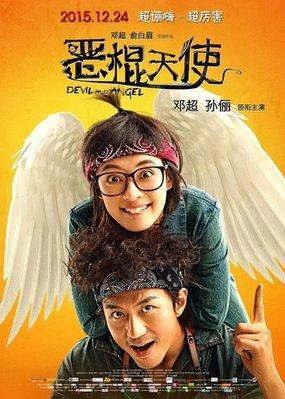 【藍光電影】高清版 惡棍天使 Devil and Angel 2015 86-001