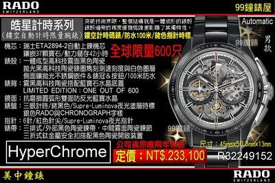 【99鐘錶屋】RADO雷達表:〈HyperChrome皓星系列〉鏤空/全球限量600只自動計時腕表(R32249152)