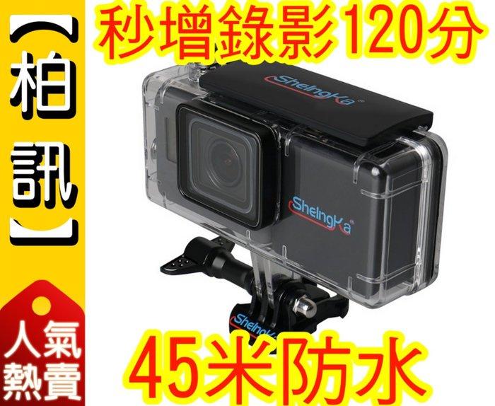 免運【秒增120分鐘!】GOPRO HERO 5 / 6 通用 側電源+ 45米防水殼 運動相機 保護殼