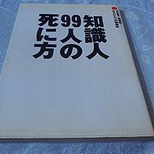 藍色小館8--------知識人99人死亡內幕{日語}