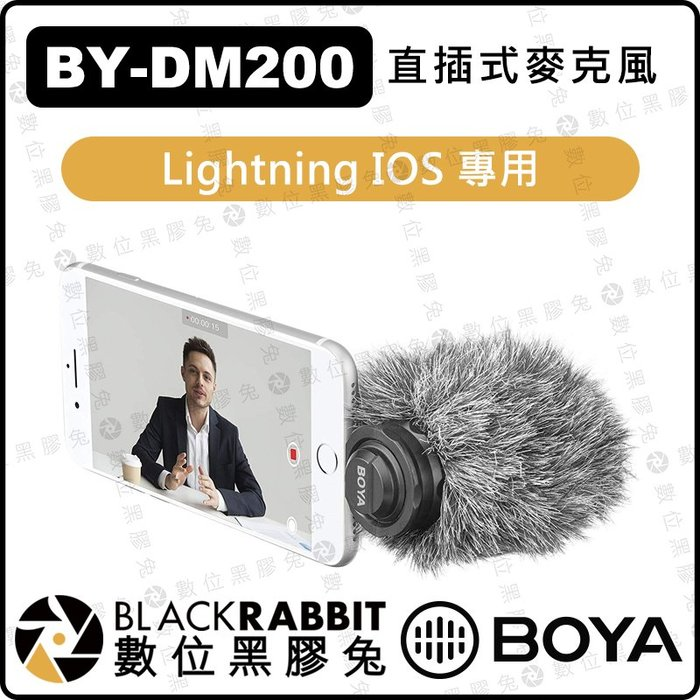 數位黑膠兔【 BOYA BY-DM200 蘋果設備 直插式 麥克風】iPhone iOS Lightning 手機 直播
