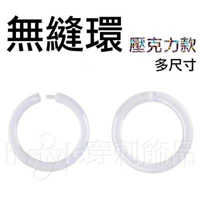 《Hstyle穿刺》壓克力 無縫環 透明感 防止洞口癒合 透明 耳環 耳骨 鼻環 通用桿 體環