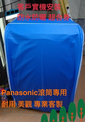 NA-V158DW-L《微笑生活e商城》國際 Panasonic 滾筒 洗衣機 NA-V158DW-L 防塵套 防塵罩