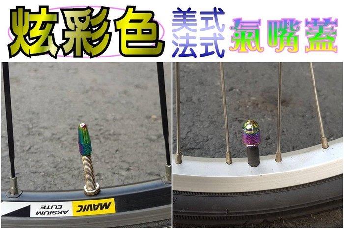 自行車鍍彩鈦色鋁合金氣嘴蓋 美式氣嘴蓋 法式氣嘴蓋 汽車輪胎氣嘴蓋 機車氣嘴蓋
