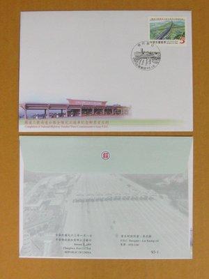 【早期台灣首日封九十年代】---國道三號高速公路全線完工通車紀念郵票---93年01.08---發行首日戳---少見