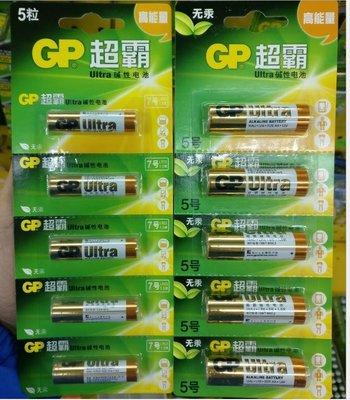 GP4號超霸 4號電池 AAA 4號電池LR6 1.5V U能量鹼性電池