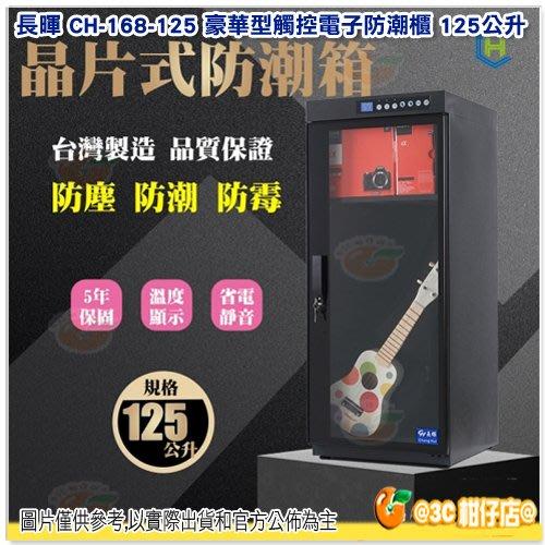 長暉 CH-168-125 全數位觸控電子防潮櫃 125公升豪華型防潮箱 濕度異常警示聲 公司貨 適用相機攝影器材 樂器