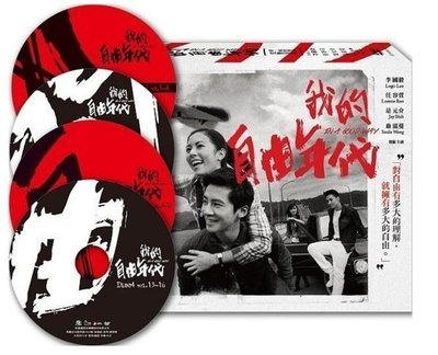 <<影音風暴>>(偶像劇1701)我的自由年代-精裝版 DVD 全26集 李國毅(下標即賣)48
