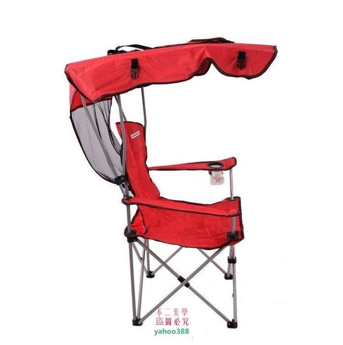 美學146戶外便攜折疊椅 椅子 遮陽椅 釣魚椅子凳子 頂篷款 戶外露營❖5181