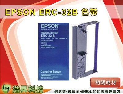 【含稅】EPSON ERC-32-B/ERC32-B 黑色 收銀機 原廠色帶 TNME08