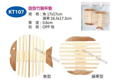 好時光 廣告 生活用品 造型竹製 杯墊 魚型 蘋果型 贈品 禮品 贈禮品 批發
