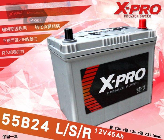 全動力-XPRO 日規車款 進口電池 55B24L 55B24R (12V45Ah) 免加水 豐田 三菱 福特 本田