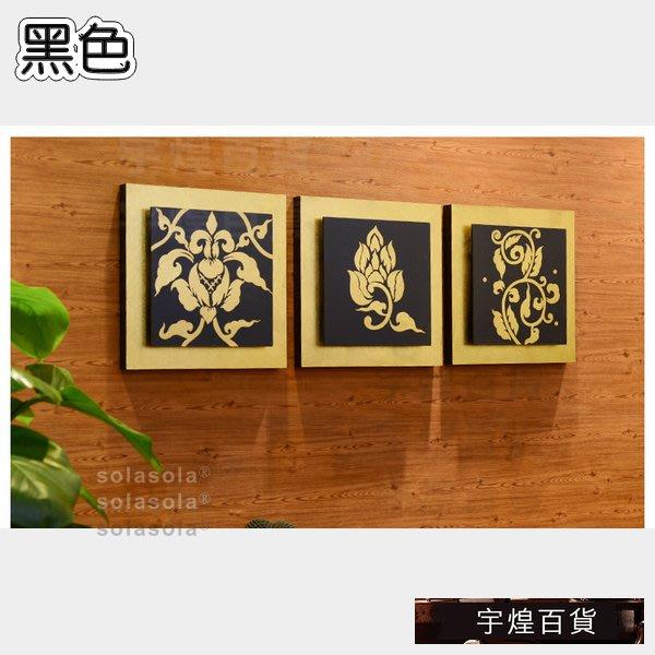 《宇煌》牆飾有框畫金箔植物壁飾泰式東南亞牆上裝飾品掛畫-黑色_PkBU