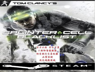 肉包遊戲 PC版 STEAM 縱橫諜海 黑名單 Tom Clancy's Splinter Cell Blacklist