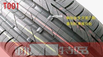 動力特區 普利司通輪胎 T001 轎跑胎 225/60R16