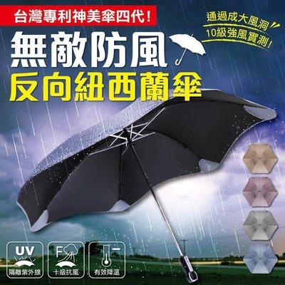 【十級防風設計-台灣專利認證】 神美傘四代 公司貨附發票 防風反向紐西蘭傘 防風傘 雨傘 摺疊傘【G2605】