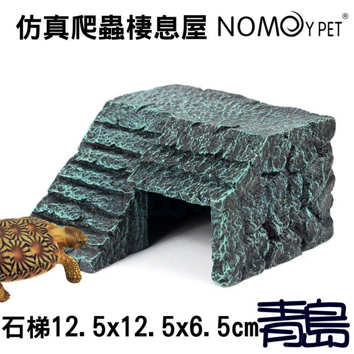 Y。。。青島水族。。。NS-04中國NOMO諾摩-仿真爬蟲棲息屋 爬台洞穴 烏龜==石梯12.5*12.5*6.5cm