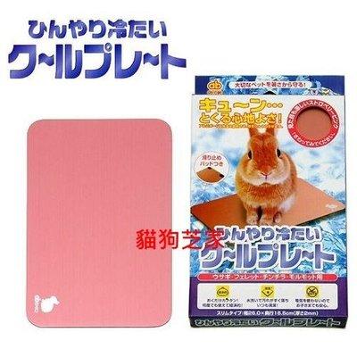 **貓狗芝家**  GEX 兔 高存度鋁製涼墊 / 散熱鋁板..消費滿1500元免運費