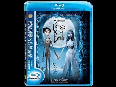 【BD藍光】提姆波頓之地獄新娘 Corpse Bride (得利公司貨)~剪刀手愛德華導演 神鬼奇航強尼戴普配音