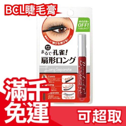 日本製 BCL Browlash EX 睫毛膏 扇形纖長 7g ❤JP Plus+