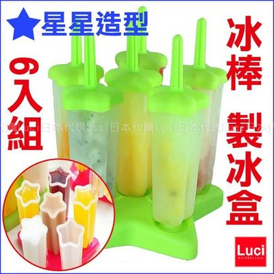 Qearay Home 冰棒 製冰盒 6入組 衛生 DIY Ice Pop Molds 冷凍庫 星星造型 LUCI代購