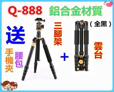 【輕裝時代 Q888】送手機夾+腰包+收納袋 攝影三腳架 單眼相機 手機直播拍攝拍照 尼康索尼攝影棚濾片背景布拍攝可參考