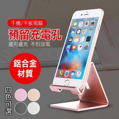 Color_me 【H022】鋁合金 手機支架 支架 桌上型 懶人支架 iPad 平板支架 金屬支架 通用型 手機架 手