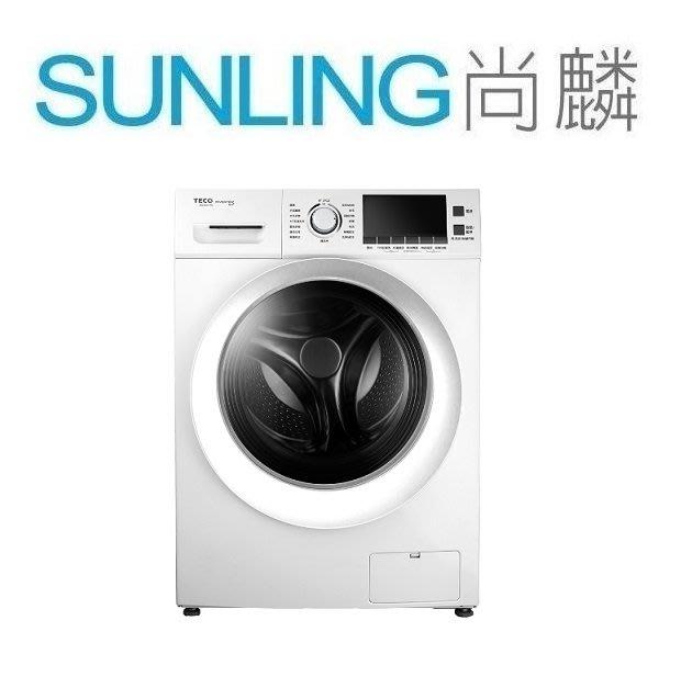 SUNLING尚麟 TECO東元 11公斤 變頻 洗、脫、烘 滾筒洗衣機 WD1161HW 另有 WD-S105VDW
