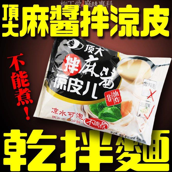柳丁愛☆頂大 麻醬拌涼皮102G【A181】冷泡 泡麵