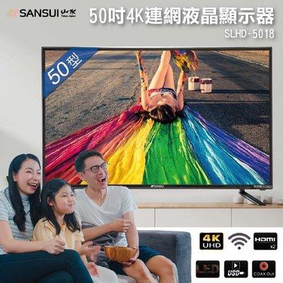 達菲熊❤【DG0195】『團購直播限定』SANSUI 山水 50吋4K聯網液晶顯示器 SLHD-5018《三年保固》(廠