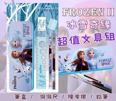 【快樂童年精品】正版授權~迪士尼 冰雪奇緣2 鉛筆盒附文具組