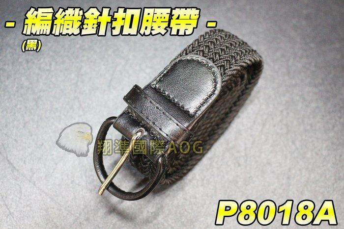【翔準軍品AOG】編織針扣腰帶(黑) 戰術腰帶 鋁合金腰帶 高質感 軍用腰帶 皮帶 編織 P8018A