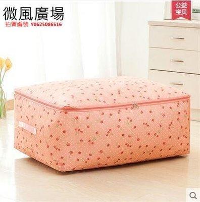 加厚牛津布棉被套子收納袋儲物特大號放裝衣物整理軟箱盒袋子FA01882