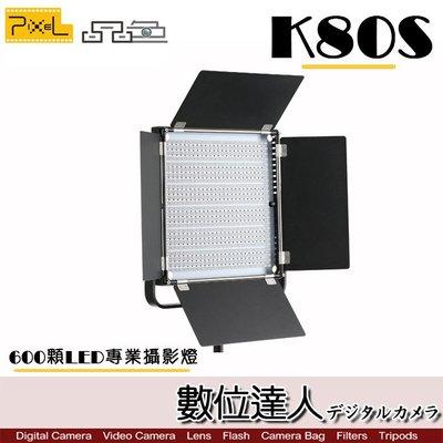【數位達人】PIXEL 品色 K80S 600顆 LED 專業攝影燈 / 棚燈 補光燈 攝影燈 雙供電