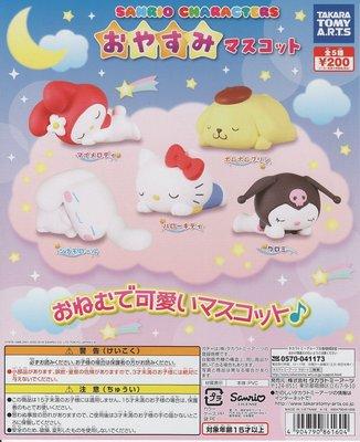 Sanrio 睡覺扭蛋