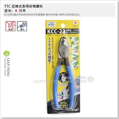【工具屋】*含稅* TTC 反轉式多用途電纜剪 KCC-22 角田 剝線鉗 反向電纜切割器 電纜剪刀 剝皮 日本製